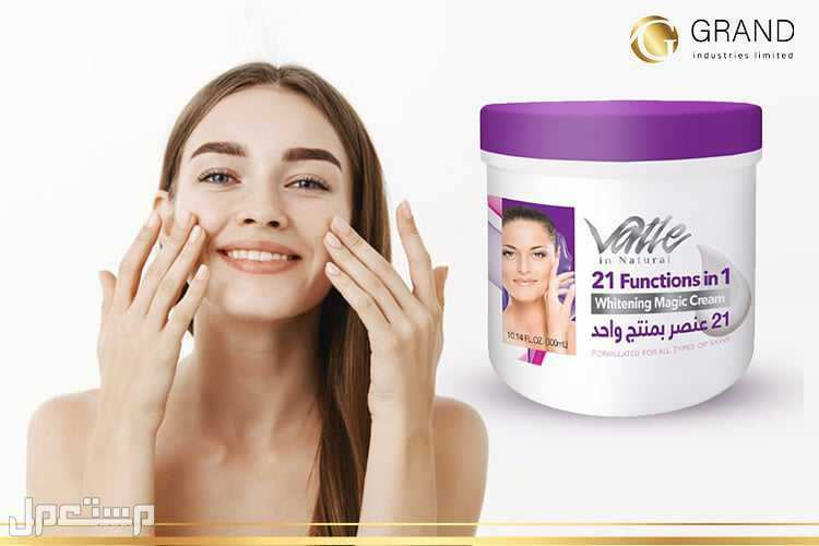 Valle Whitening Magic cream