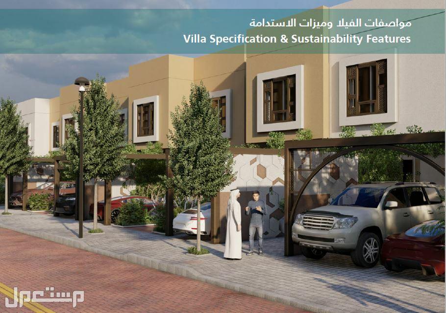 تملك فيلا 4 غرف الان فى أول مجمع سكنى مستدام فى الشارقة