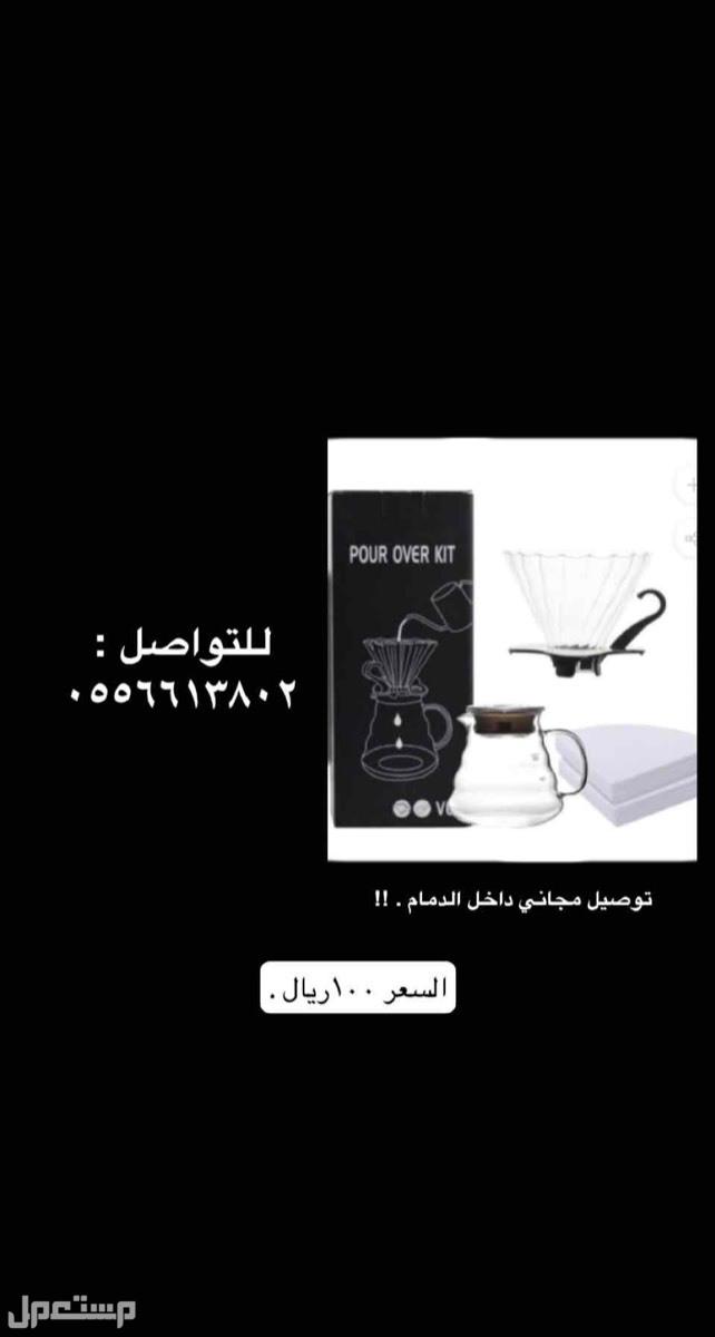 ادوات قهوه ادوات قهوه