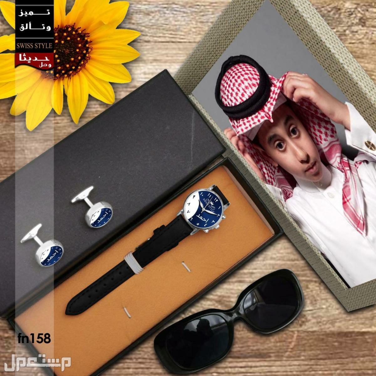 اطقم ساعات هدايا ولادي راقيه تصميم الاسم والصوره حسب الطلب