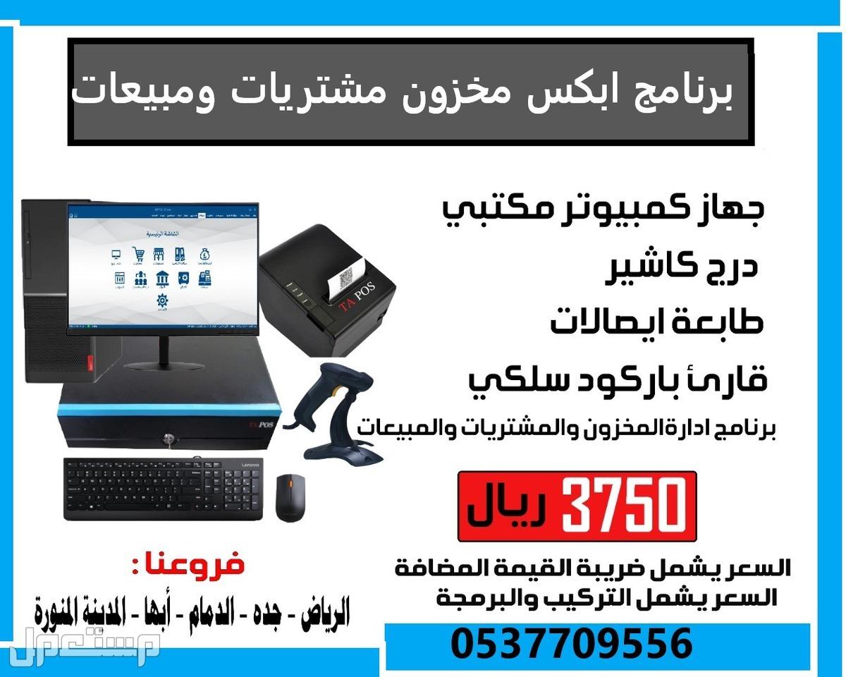 جهاز كاشير كامل - نقطه بيع - جهاز كمبيوتر للمتاجر والتموينات والبقاله