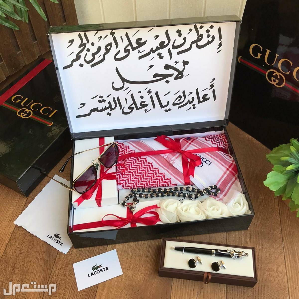 اطقم هدايا رجالي هدايا العيد هدايا تخرج
