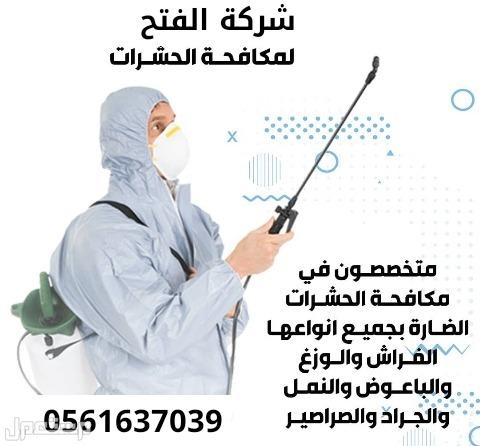 شركة الفتح لخدمات التنظيف الشامل ومكافحة الحشرات