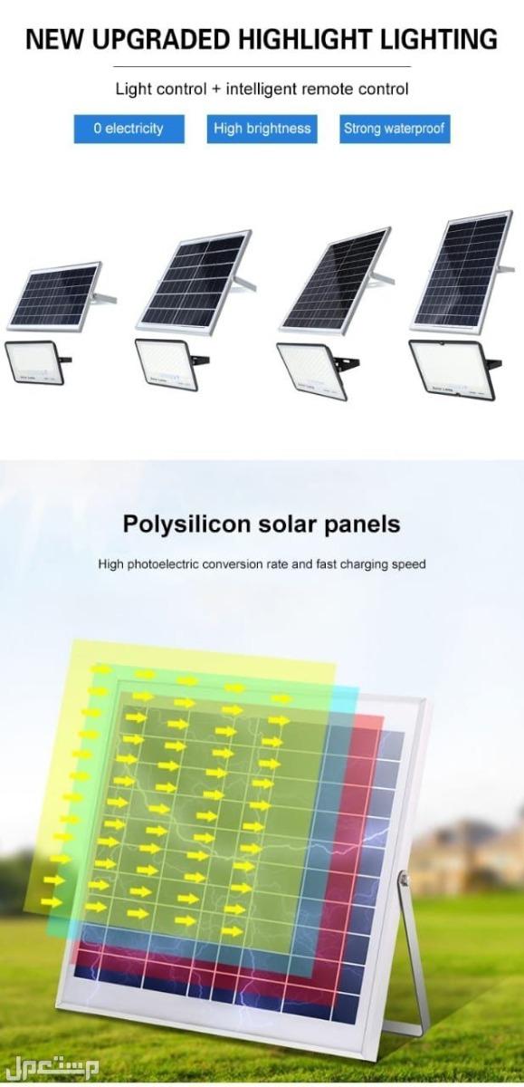مصباح الطاقة الشمسية القوي بالريموت كنترول