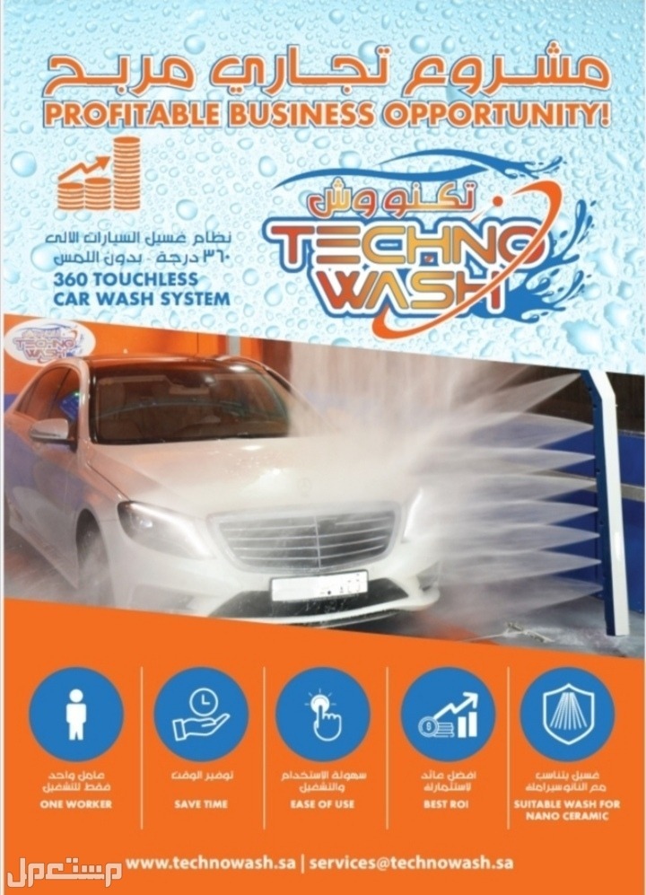 مشروع تجاري مربح مغسله السيارات الاتوماتيكيه بضغطه تكنووش