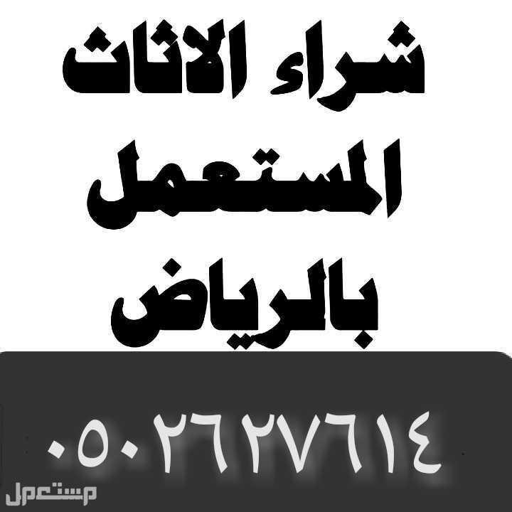 نقل عفش بالرياض ابوفيصل
