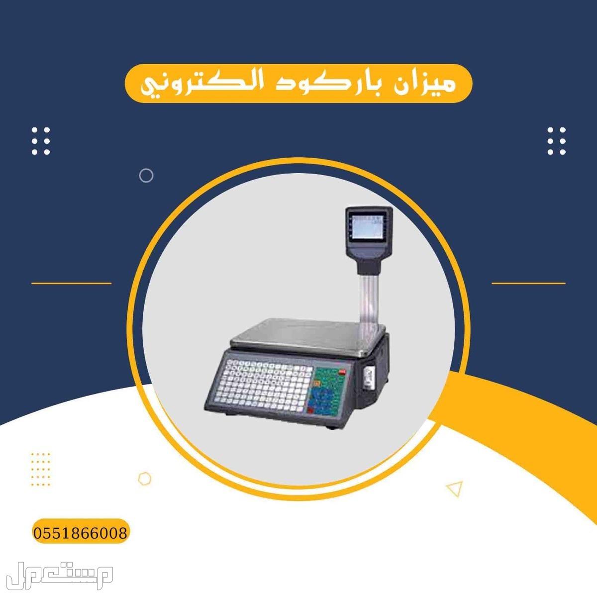 ميزان باركود الكتروني منتج مميز لأصحاب ومديري المحلات التجارية والسوبر مارك