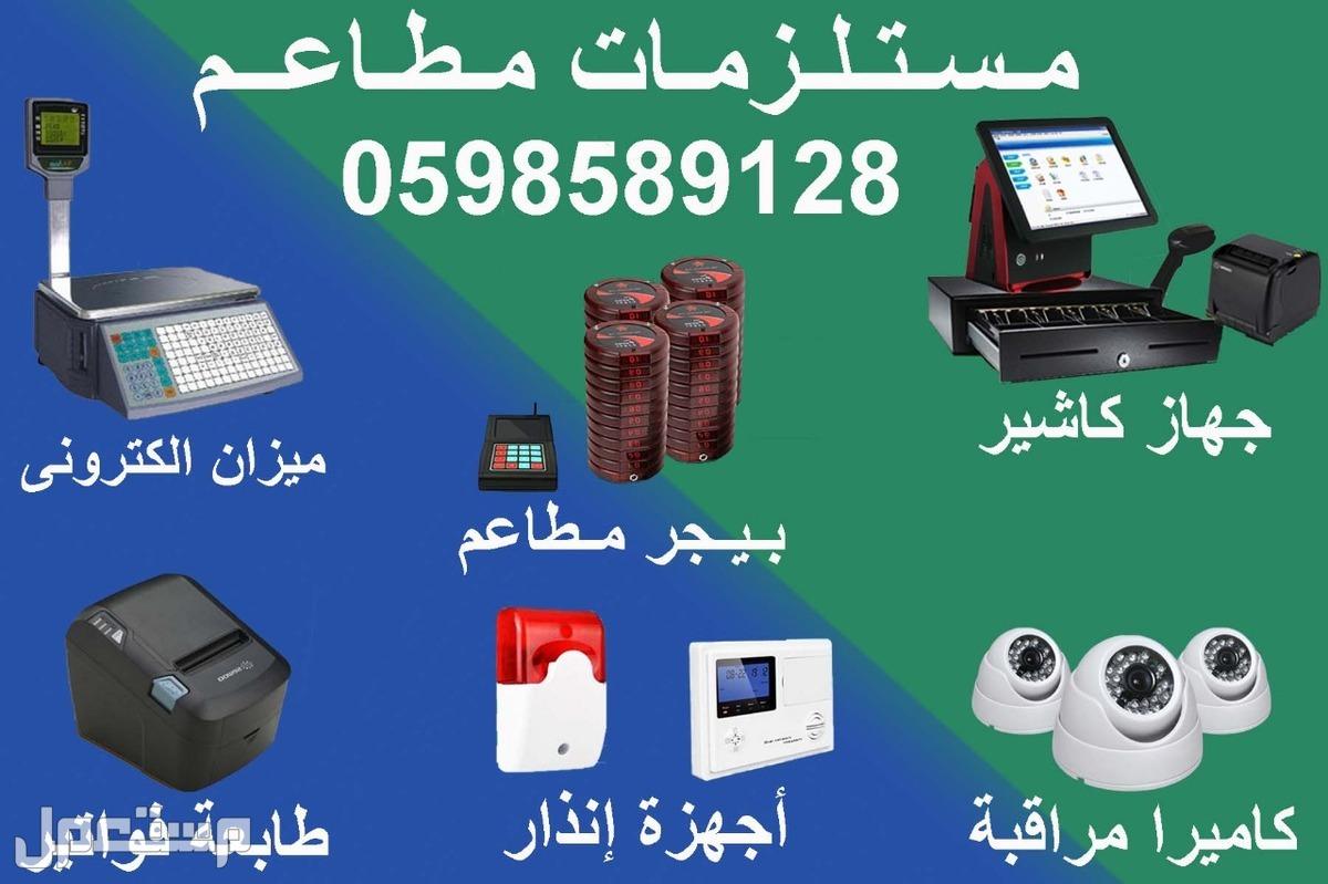 اجهزة ومستلزمات للمطاعم والمتاجر