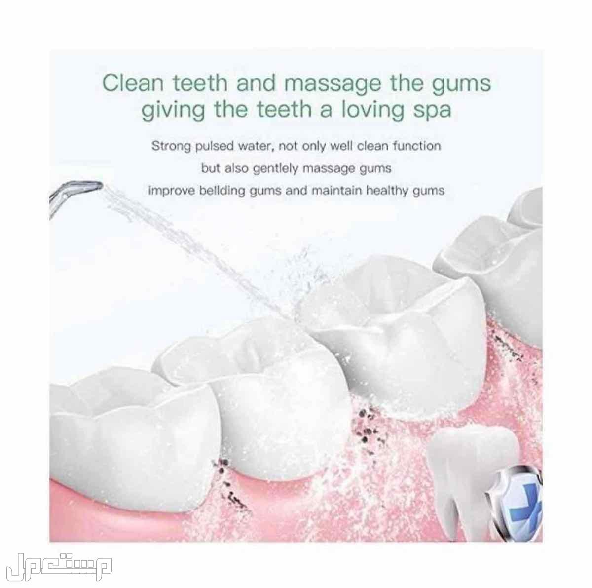 جهاز تنظيف الأسنان المائي 300 مل اللاسلكي -ىقابلة لإعادة الشحن .