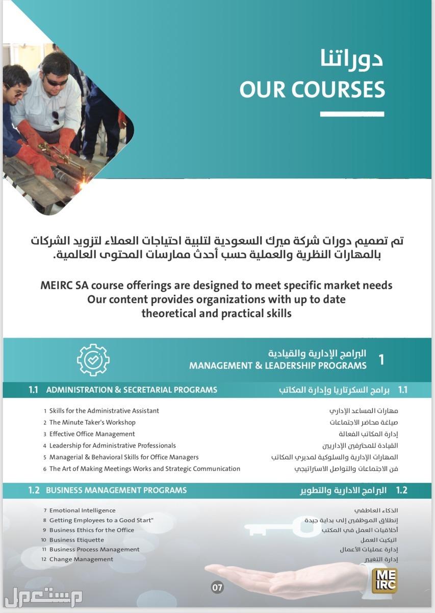 خبراء التدريب وإعداد سباهي و JCIA