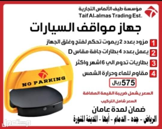 عرض خاص ومميز علي جهاز مصد سيارات و حاجز مواقف
