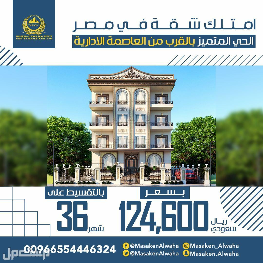 شقق للبيع في مصر الحي المتميز بالتقسيط حتى 3 سنوات