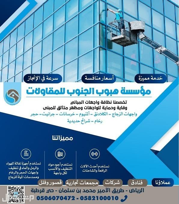 تنظيف واجهات المباني الزجاجية فى الرياض