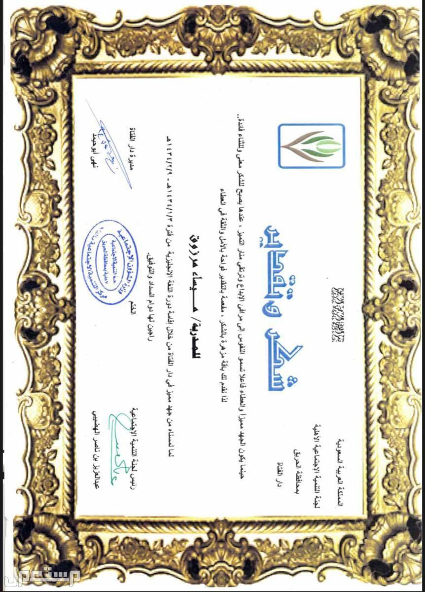 ابحث عن وظيفة في الرياض