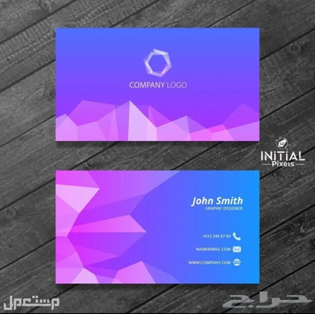 تصميم بطاقة شخصية بيزنس كارد Business Card باحترافية و بمبلغ رمزي