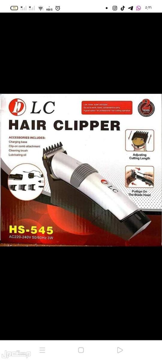 ماكينة حلاقة شعر dlc احترافية قابلة للشحن