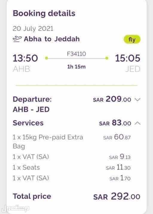 تذكرة طيران من ابها الى جده 20 july