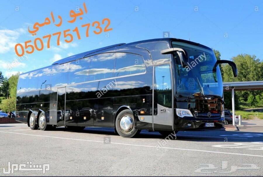 ايجار حافلة باص مرسيدس تأجير