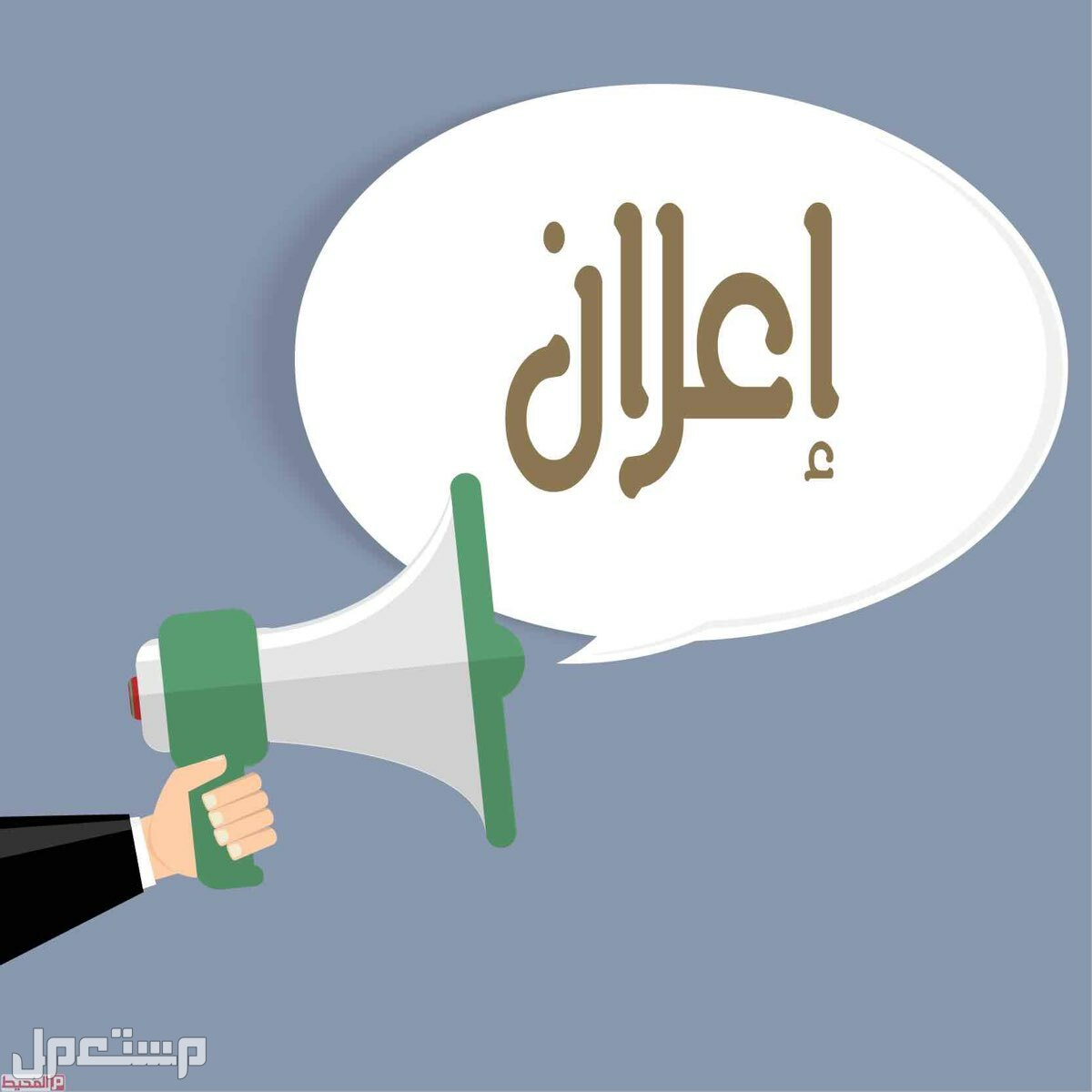 اعلان ودعم اغلان ودعم ونشر