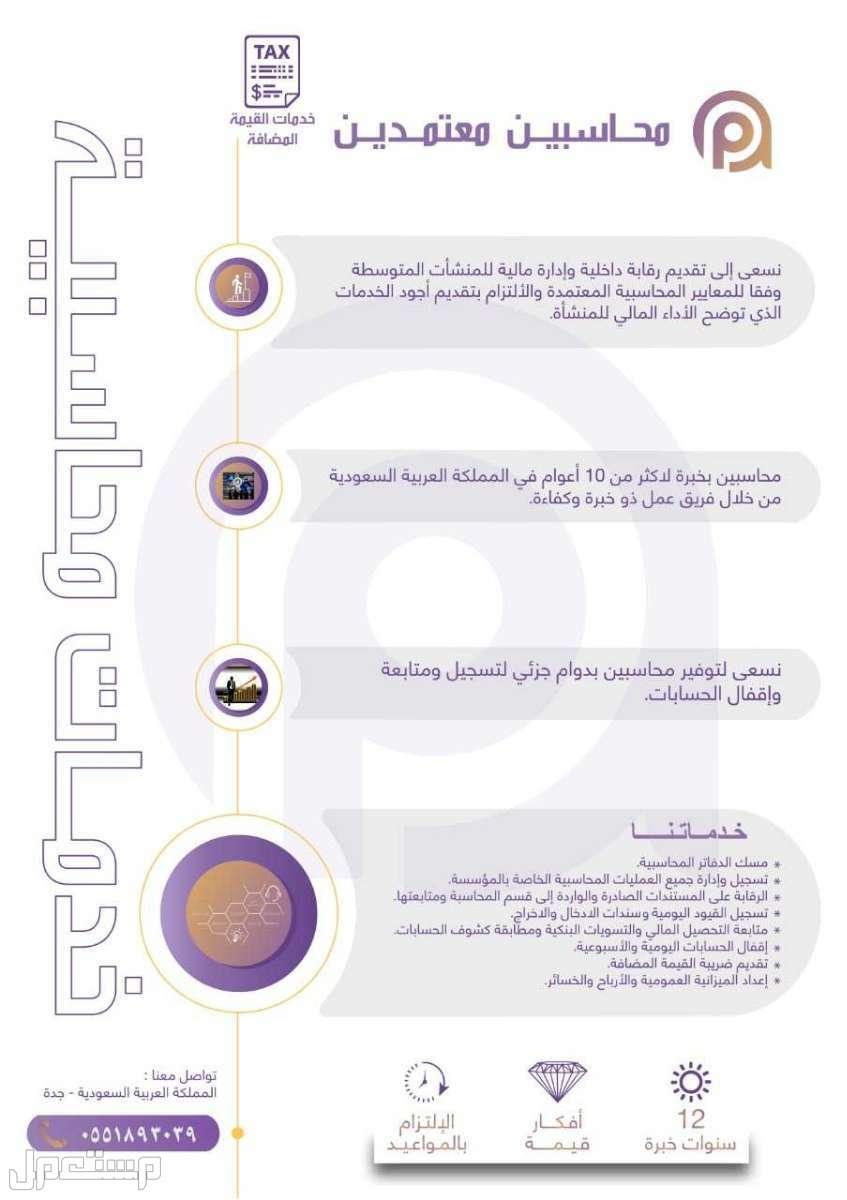 محاسبين بدوام جزئي - ادارة الحسابات المالية وتقديم الضرائب