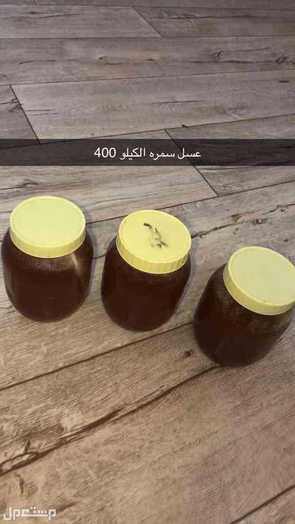 عسل سمره الكيلو400 عسل سمره الكيلو 400