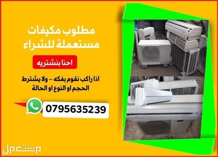 عمان جبل الحسين
