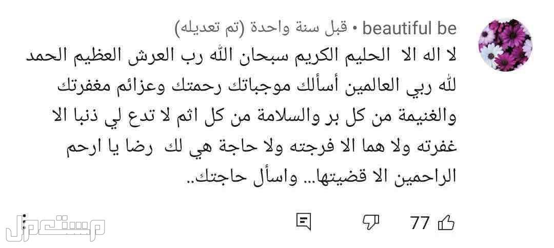 بوسط الرياض سبحان الله و بحمده سبحان الله العظيم  لا اله الا انت سبحانك أني كنت من ظالمين