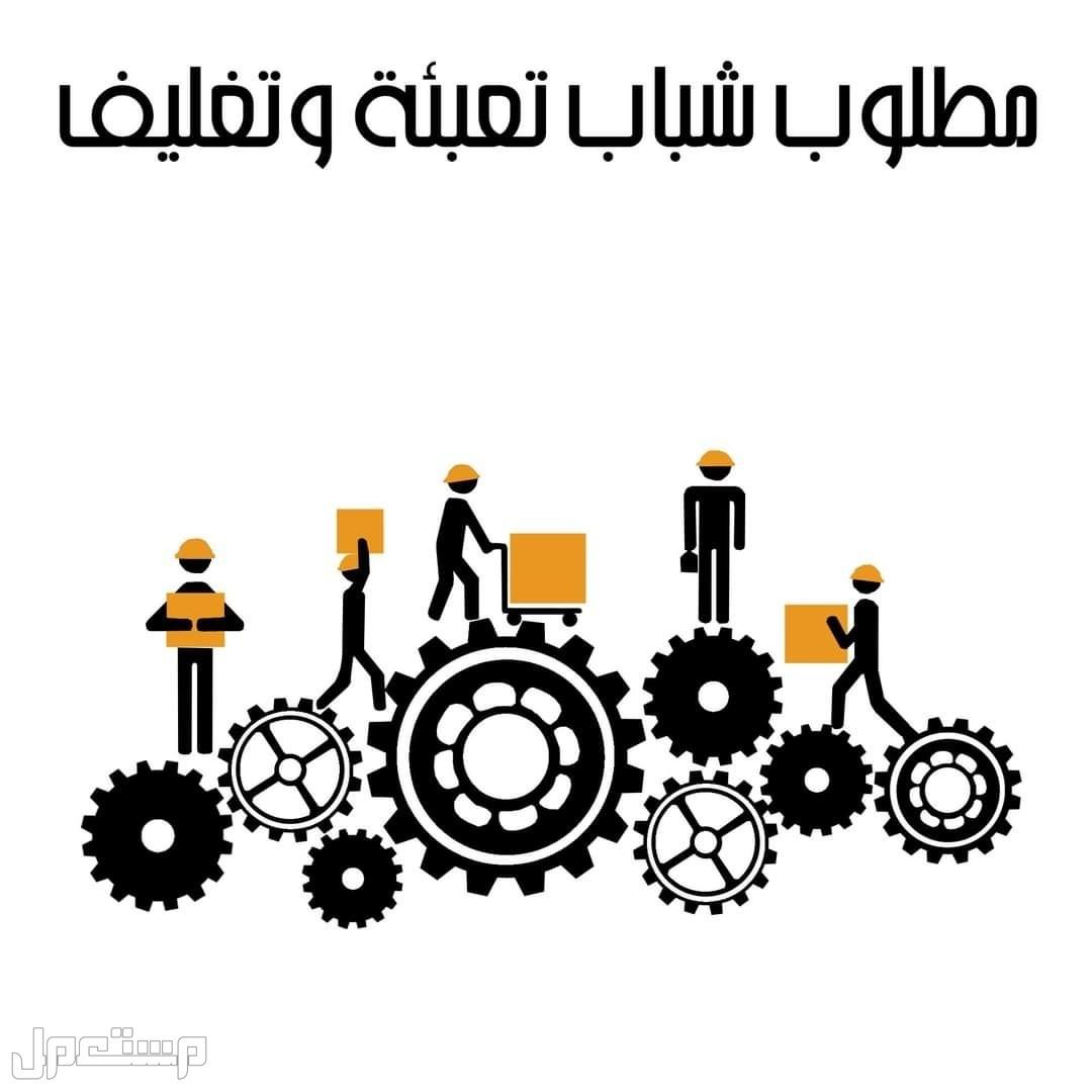 مطلوب عمال تعبئة وتغليف بمرتب عالي
