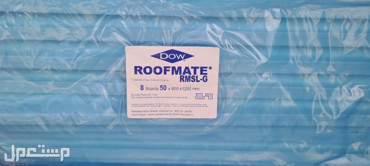 جميع مواد البناء والعوازل المائية والحرارية والصوتية والفوم (بولي يورثان) DOW