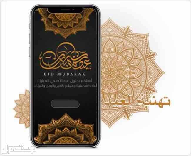 تصاميم تهنئة العيد بـ الاسم والصوره