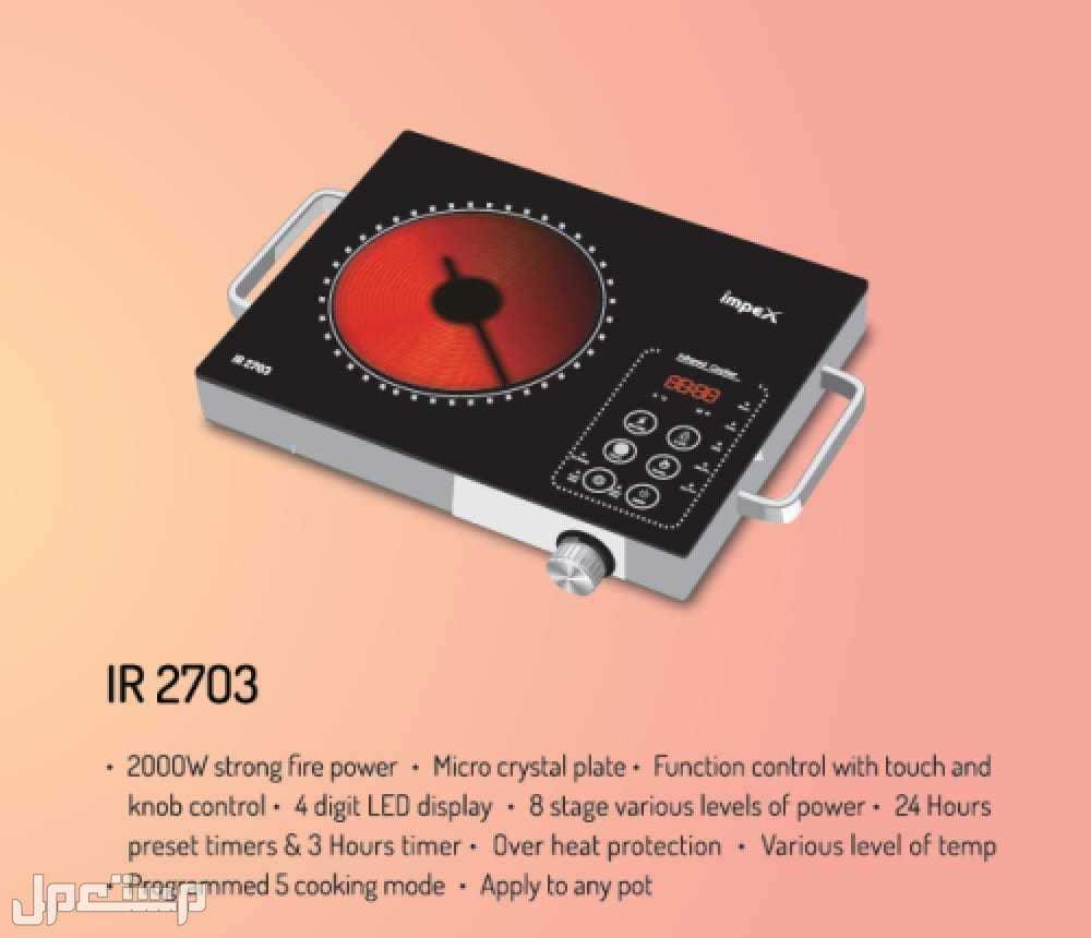 تقدم Impex سخان الطبخ الكهربائي بالأشعة تحت الحمراء