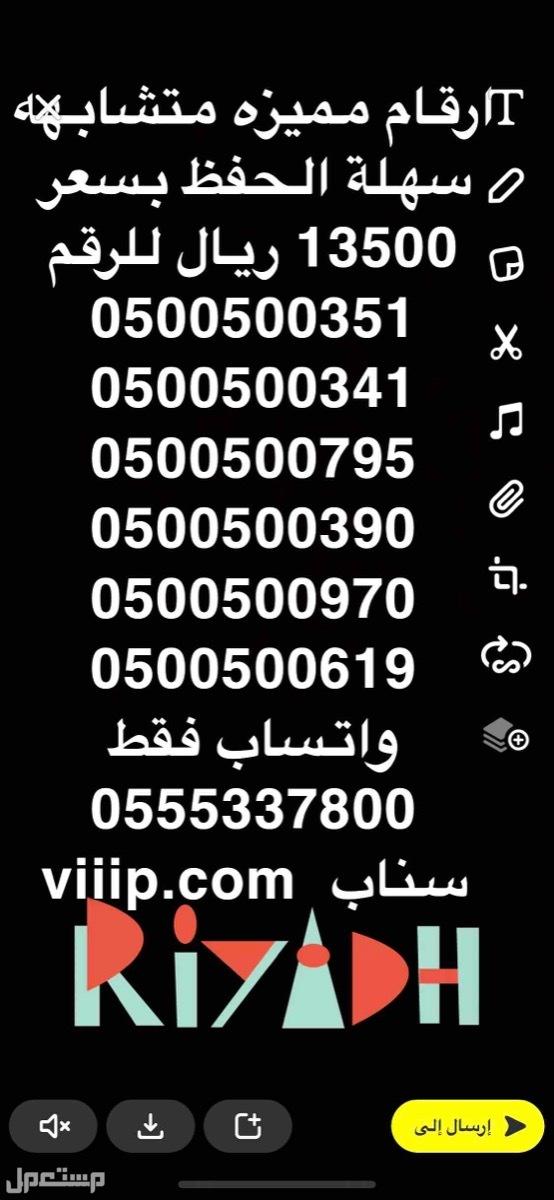 ارقام مميزه من شركة الاتصالات vip