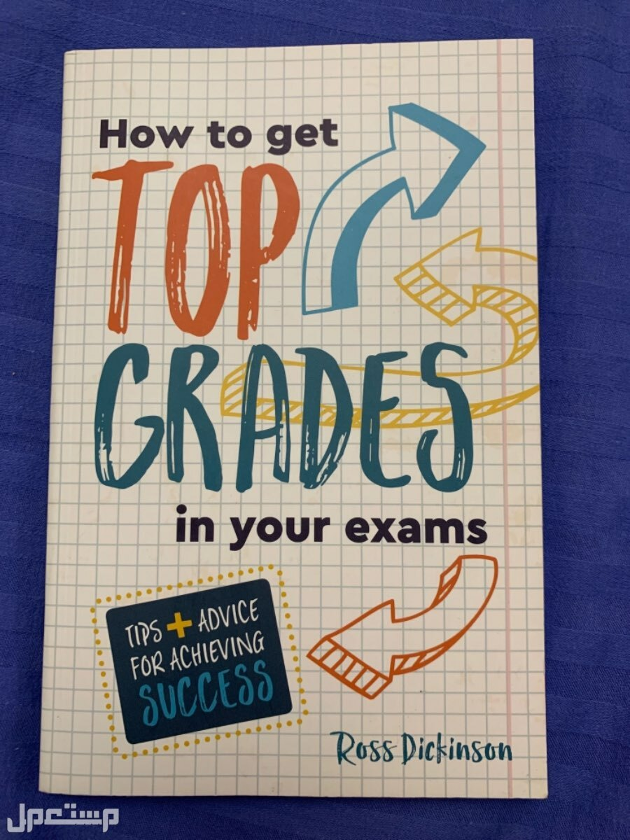 How to get top grades in your examsكتاب