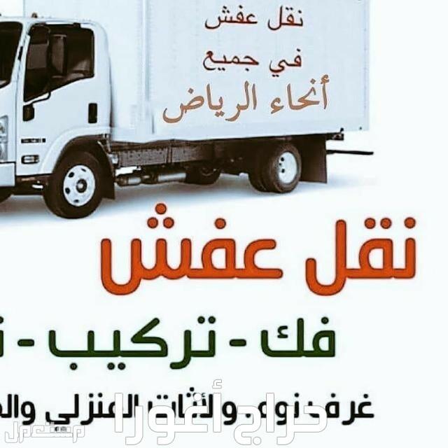 دينا نقل عفش حي ضاحية نمار