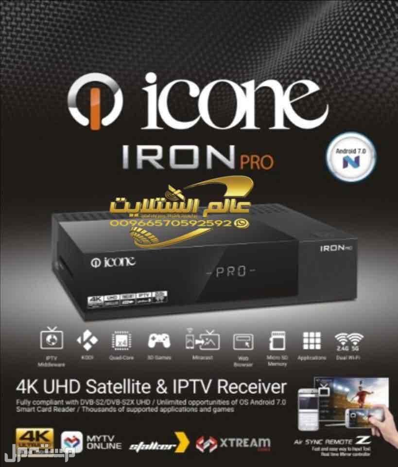 ايكون ايرون برو icone iron pro