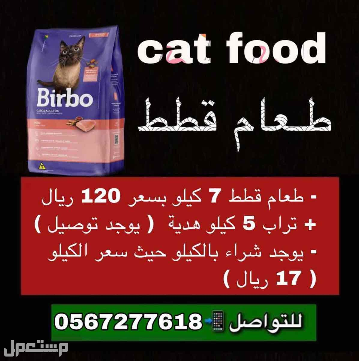 طعام قطط للبيع