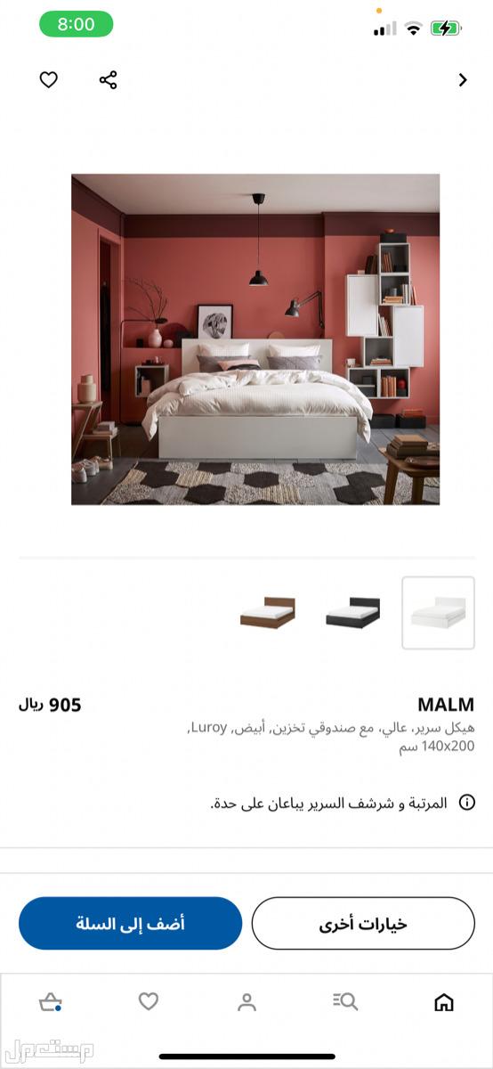 اثاث ايكيا للبيع - سرير - طاولتين جنب السرير - طاولة تسريحه
