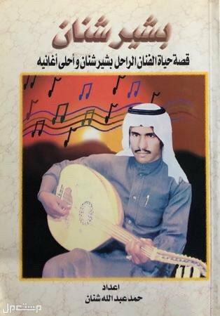 كتاب الفنان بشير شنان