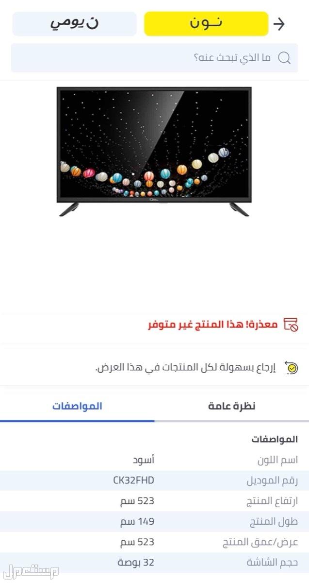 تلفاز LED ماركة كلاس برو بدقة عالية مقاس 32 بوصة أسود