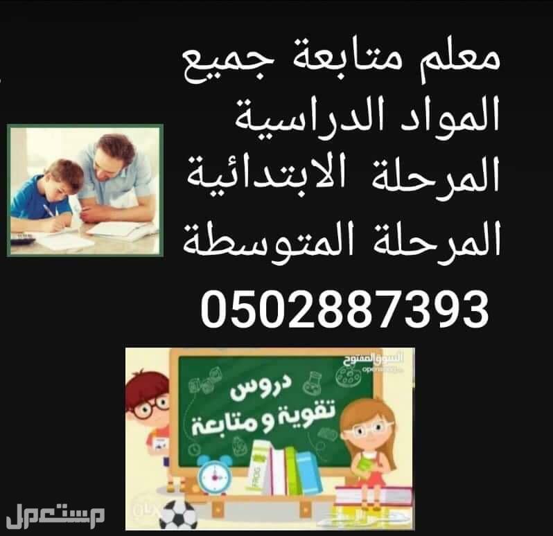 معلم متابعة جميع المواد الدراسية المرحلة الابتدائية والمتوسطة
