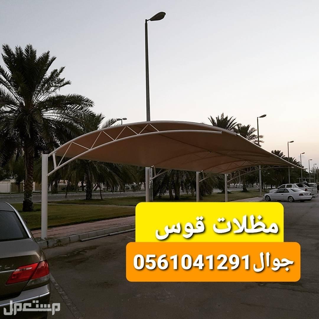 مقاولات عامه بناء ملاحق غرف مظلات سواتر مظلات سيارات