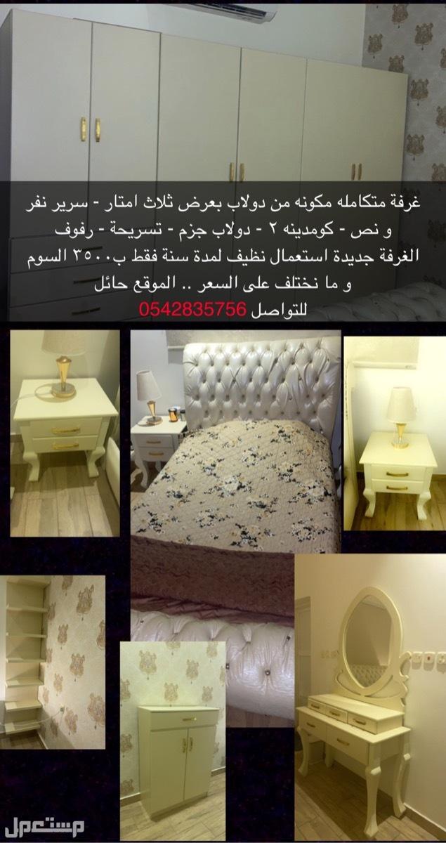 حائل - حي الياسمين