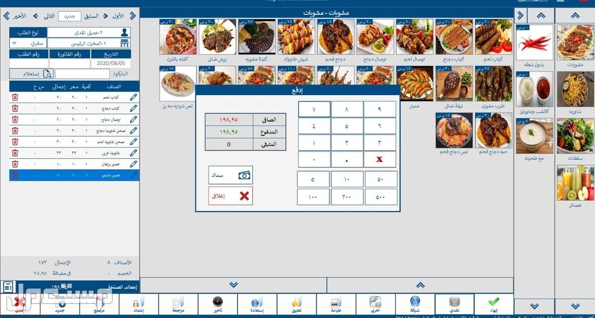 برنامج مبيعات للمطاعم والبقالات مع الاجهزة