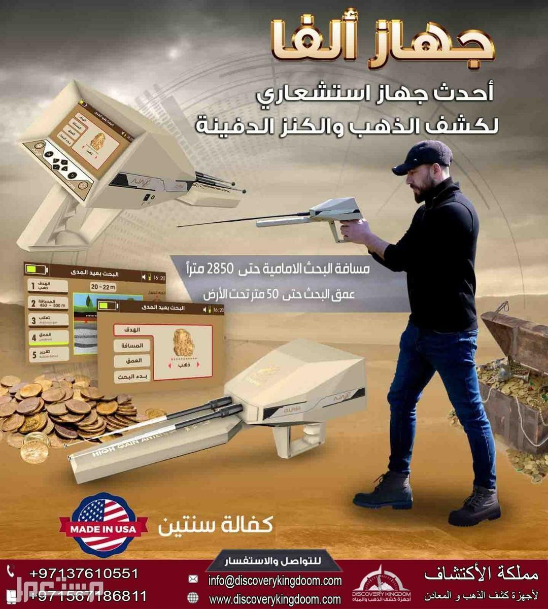 جهاز اجاكس الفا / الاستشعاري للبحث عن الذهب في اليمن 2021