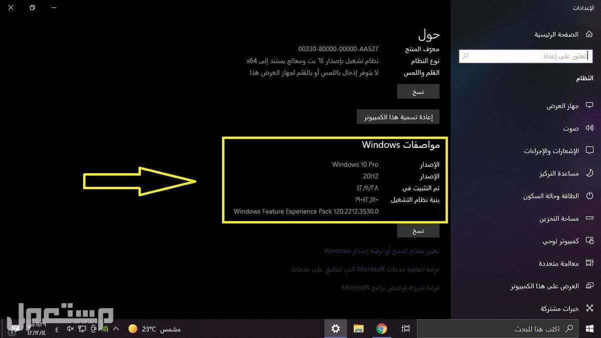 Windows 10 Pro Edition x64 المخصصة لـ اللاعبين والمصممين