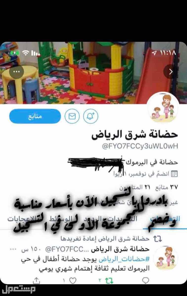 حضانة منزلية للاطفال شرق الرياض .