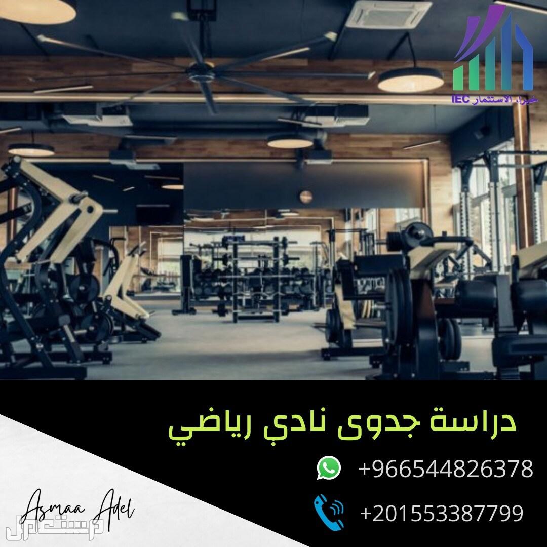 اعداد دراسة جدوى نادي رياضي فى المملكة العربية السعودية