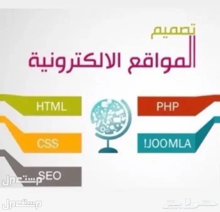 تصميم مواقع متاجر ومواقع تعريفيه