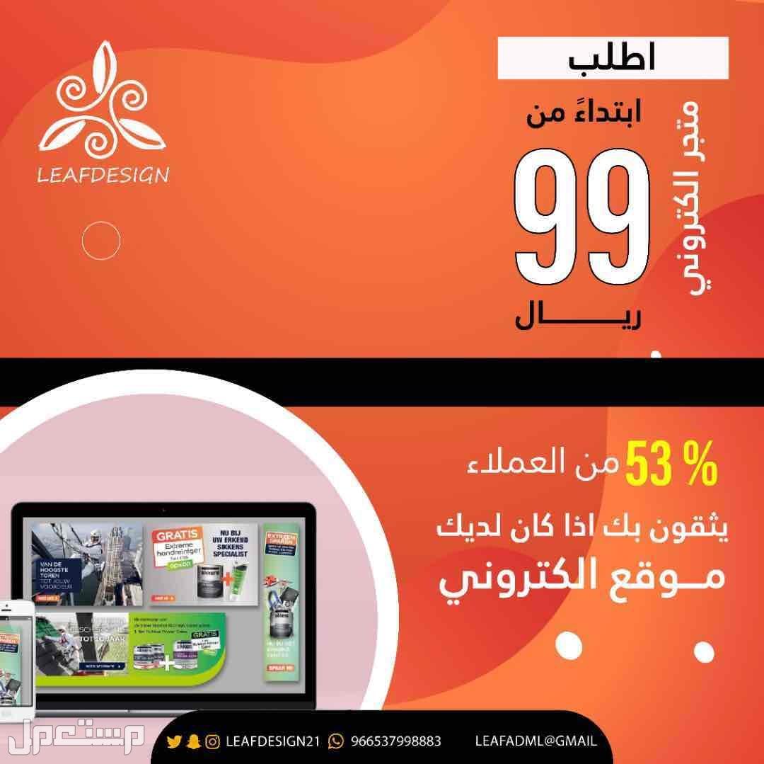 تصميم متاجر و مواقع و اعلانات وتسويق الكتروني