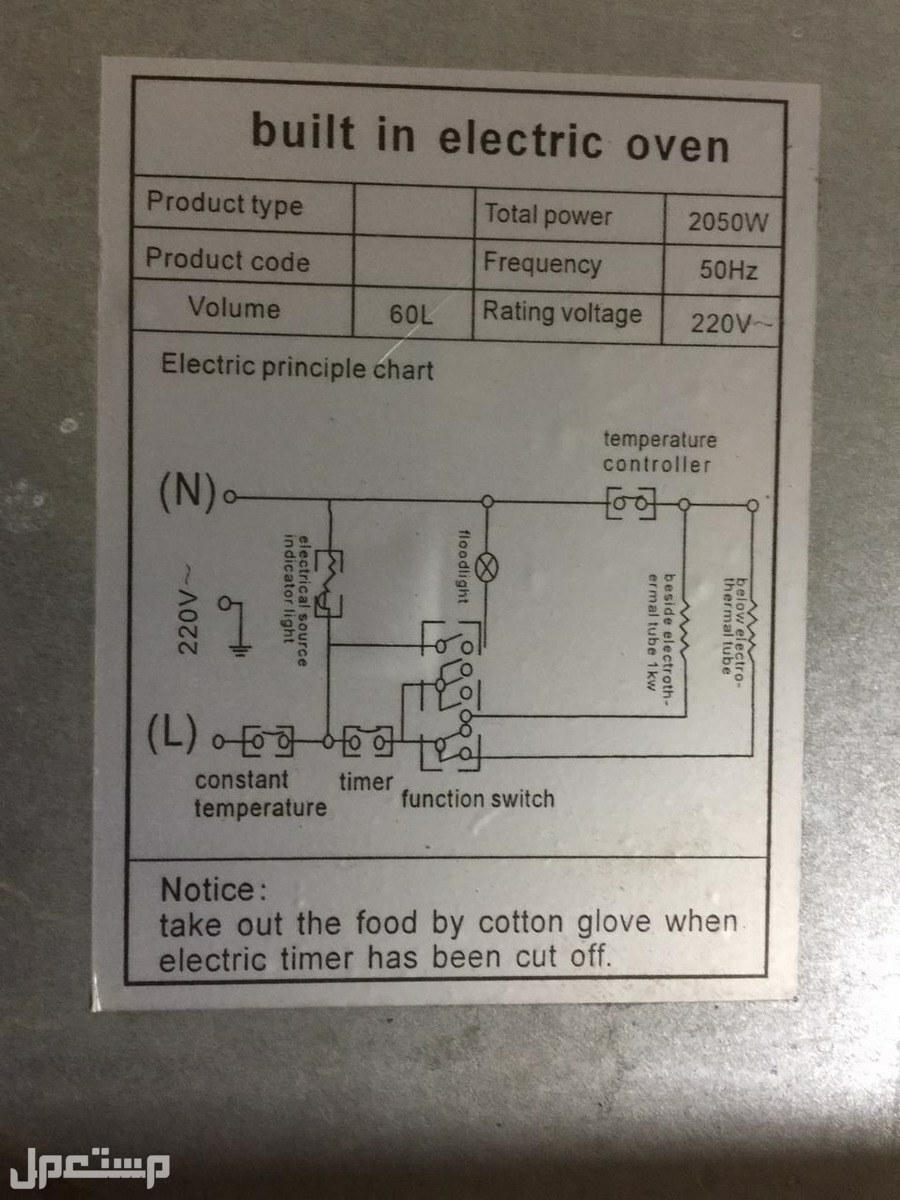 فرن كهربائي مستعمل
